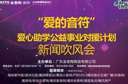 金意陶•瓷砖群星公益演唱,莆田媒体集结奏响爱的音符