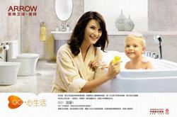 """杭州东箭集团:卫浴行业""""O2O""""践行者"""