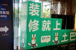 土巴兔:砸10亿做营销能改变传统装修业吗?