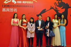 2016新南悦陶瓷全国经销商年会顺利举办
