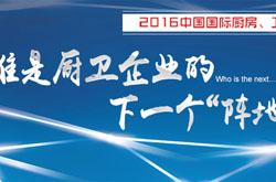 2016上海厨卫展观展指南