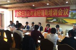 金牌卫浴2016年云南省经销商大会隆重举行