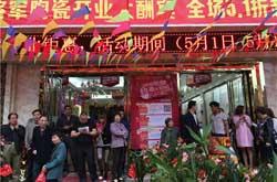 祁东大将军陶瓷开业盛惠,掀起全城抢购热潮