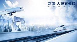 新濠一站式投放电视广告 即将覆盖全国各大机场、高铁
