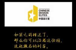 新中源陶瓷2016中国设计星章程重大调整