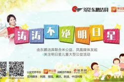 儿童节快乐 东鹏洁具明日星大型公益活动六一正式启动