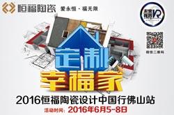 2016恒福设计中国行佛山站就启动了!