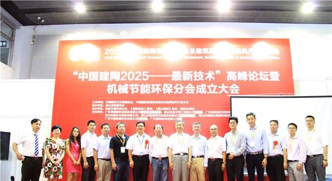 中陶协机械节能环保分会成立 张柏清黄建起任执行理事长