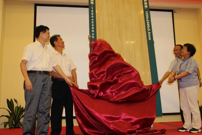 中国首块1200x2400x5.5mm超大规格陶瓷薄板 蒙娜丽莎造