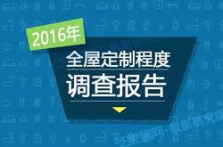 中国定制家居行业之《2016年全屋定制程度调查报告》(一)