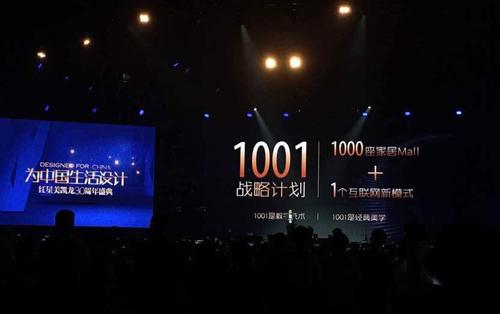 1001战略