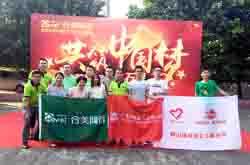 合美公益晚会:共筑中国梦,献礼党的95华诞