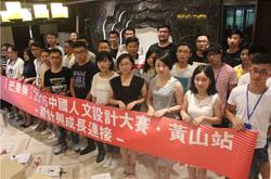 「芒果奖」2016中国人文设计大赛·黄山站