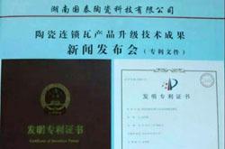 2016年中国建筑卫生陶瓷协会建筑琉璃制品分会理事长扩大会议召开