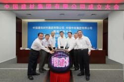 中国建材集团有限公司宣布成立