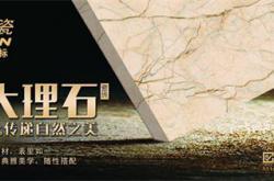 传递自然之美——永利安陶瓷通体大理石瓷砖隆重上市!
