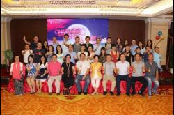 2016年新明珠陶瓷集团中秋媒体联谊会圆满举办