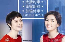 【9月25日】中国陶瓷城联购特惠,浪鲸卫浴3999抱走整个浴室,恩牌卫浴全场五折