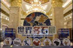 紧跟简一,金尊玉将在第二届世界名石展上推出第九代技术大理石瓷砖