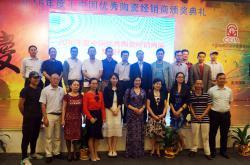 2016年度中国优秀陶瓷经销商颁奖典礼圆满落幕