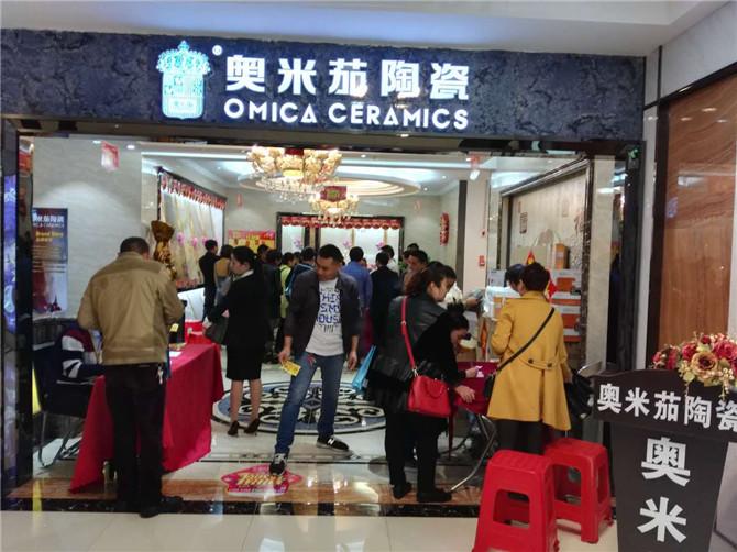【终端快讯】六安奥米茄陶瓷岁末促销活动钜献全城