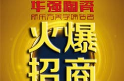 华强陶瓷招商加盟政策