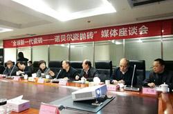 """""""全球新一代瓷砖——诺贝尔瓷抛砖""""媒体座谈会在杭州举行"""