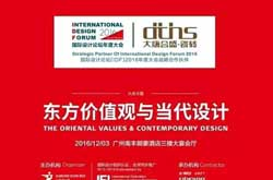 大唐合盛瓷砖携手2016广州设计周演绎设计界最强音