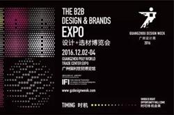 159375人次!感恩与您共同见证2016广州设计周的精彩现场!