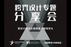 跨界设计专题分享会暨设计创造价值精英人物颁奖礼完满落幕!