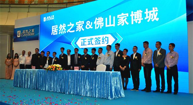 居然之家签约家博城 未来5年计划在广东新建20家门店