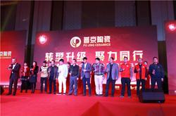 """普京陶瓷""""2016年财富分享会暨新品品鉴会""""圆满落幕"""