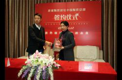 建球陶瓷签约进驻中国陶瓷总部