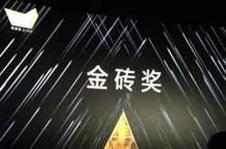 """""""金砖奖""""全国空间设计大赛三大奖项花落金牌亚洲磁砖"""
