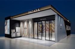 PADARA瓷砖正式进驻中国陶瓷城 开启极致简约之旅