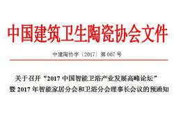 """关于召开""""2017中国智能卫浴产业发展高峰论坛""""暨2017年智能家居分会和卫浴分会理事长会议的预通知"""