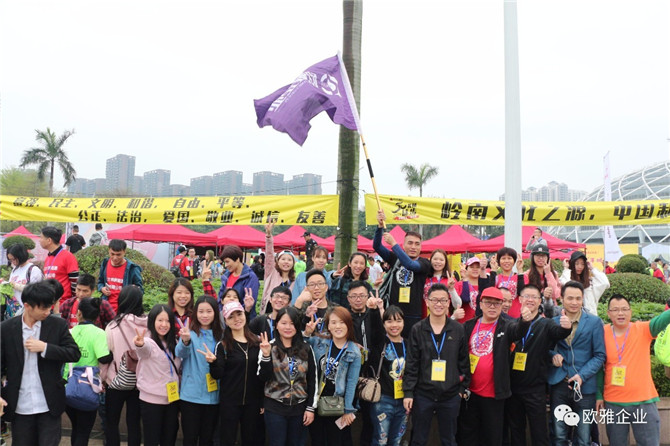 陶企最强方队!欧雅企业百人团队参与佛山50km徒步