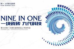 一块瓷砖 九代科技——第九代简一大理石瓷砖新品上市发布会在梅赛中心圆满召开