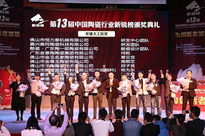 """""""陶瓷界的奥斯卡奖""""揭晓!第13届新锐榜颁奖典礼隆重举行"""