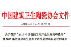 """关于召开""""2017中国智能卫浴产业发展高峰论坛""""暨2017年智能家居分会和卫浴分会理事长会议的通知"""