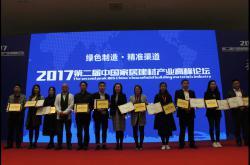一箭陶瓷荣获2017中国通体大理石瓷砖十大品牌