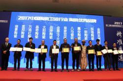 皇家宫廷瓷砖荣获2017大理石瓷砖十大品牌