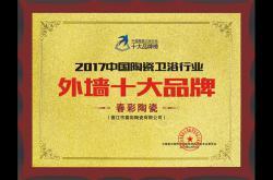 春彩陶瓷荣获2017外墙砖十大品牌