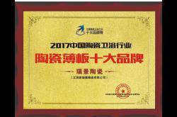 瑞景陶瓷荣获2017陶瓷薄板十大品牌