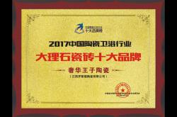 """信牌陶瓷荣获""""2017大理石瓷砖十大品牌"""""""