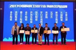 美园陶瓷荣获2017外墙砖十大品牌