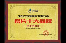 伊美洛陶瓷荣获2017瓷片十大品牌