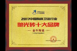 金牛陶瓷荣获2017抛光砖十大品牌