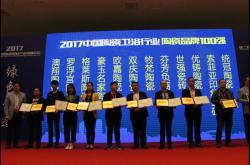 澳翔陶瓷荣获2017中国最具成长性陶瓷品牌100强