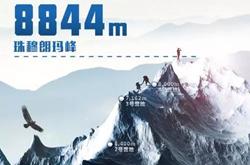 佩服!华耐登山队成功登顶珠穆朗玛峰!